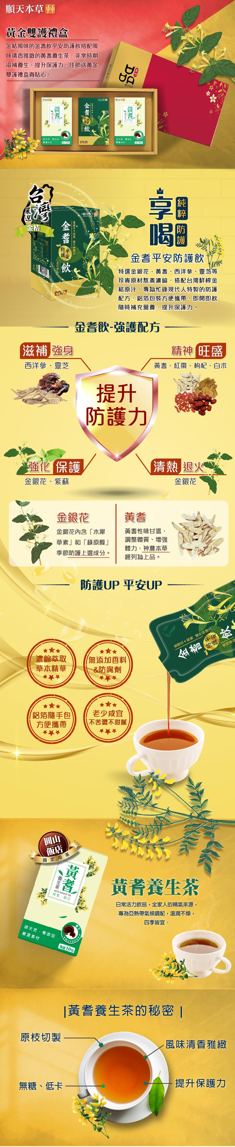 順天本草黃金雙護禮盒,黃耆養生茶、金耆平安防護飲